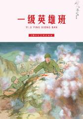 连环画专辑:抗美援朝故事集· 一级英雄班