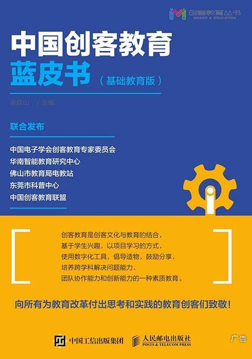 中国创客教育蓝皮书(基础教育版)
