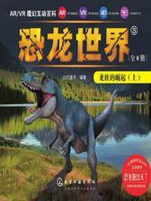 ARVR魔幻互动百科恐龙世界龙族的崛起上