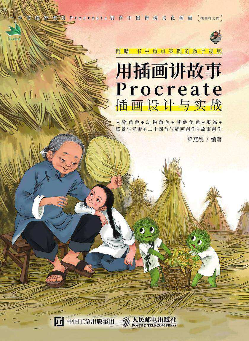 用插画讲故事——Procreate插画设计与实战