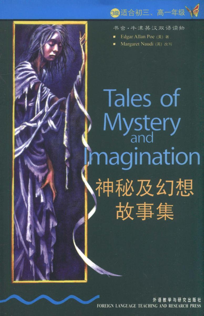 神秘及幻想故事集(3级)