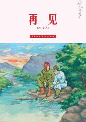 连环画专辑:抗美援朝故事集·再见