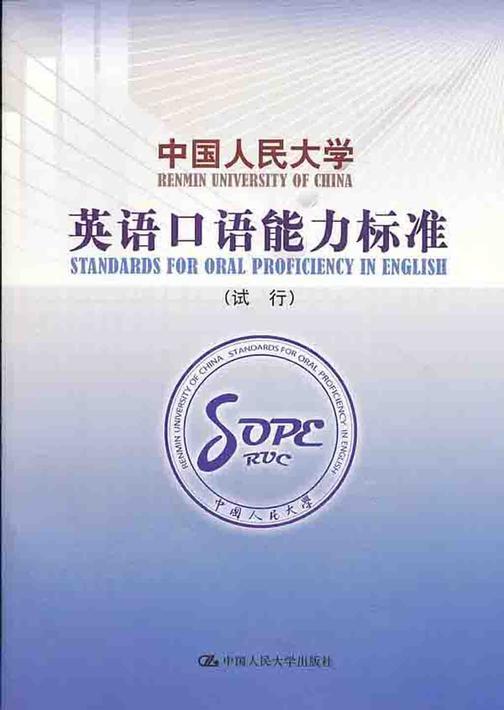 中国人民大学英语口语能力标准(试行)