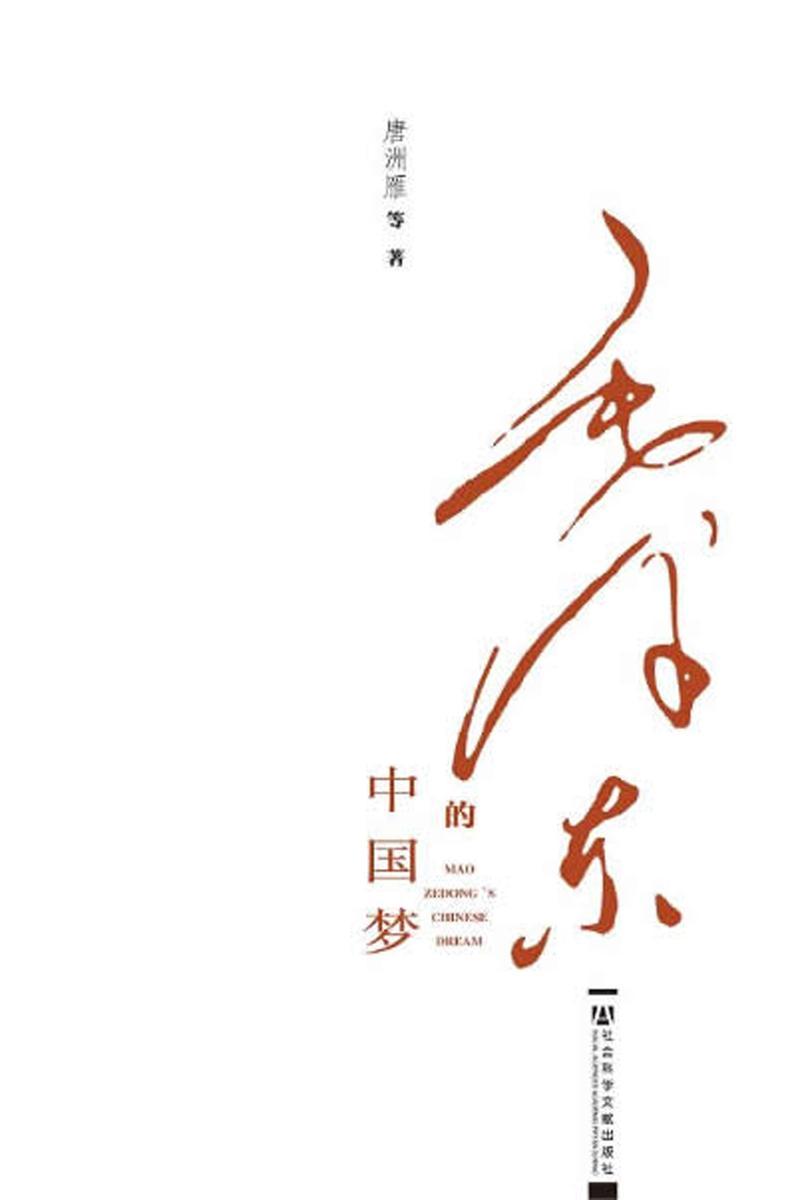 毛泽东的中国梦