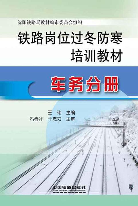 铁路岗位过冬防寒培训教材:车务分册