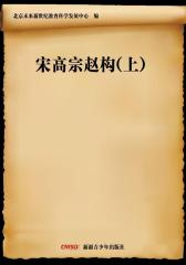 宋高宗赵构(上)