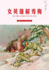 连环画专辑:抗美援朝故事集·女英雄解秀梅