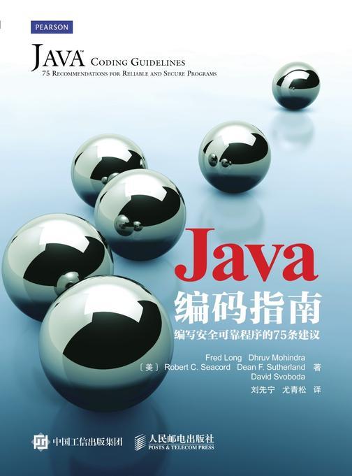 Java编码指南 编写安全可靠程序的75条建议