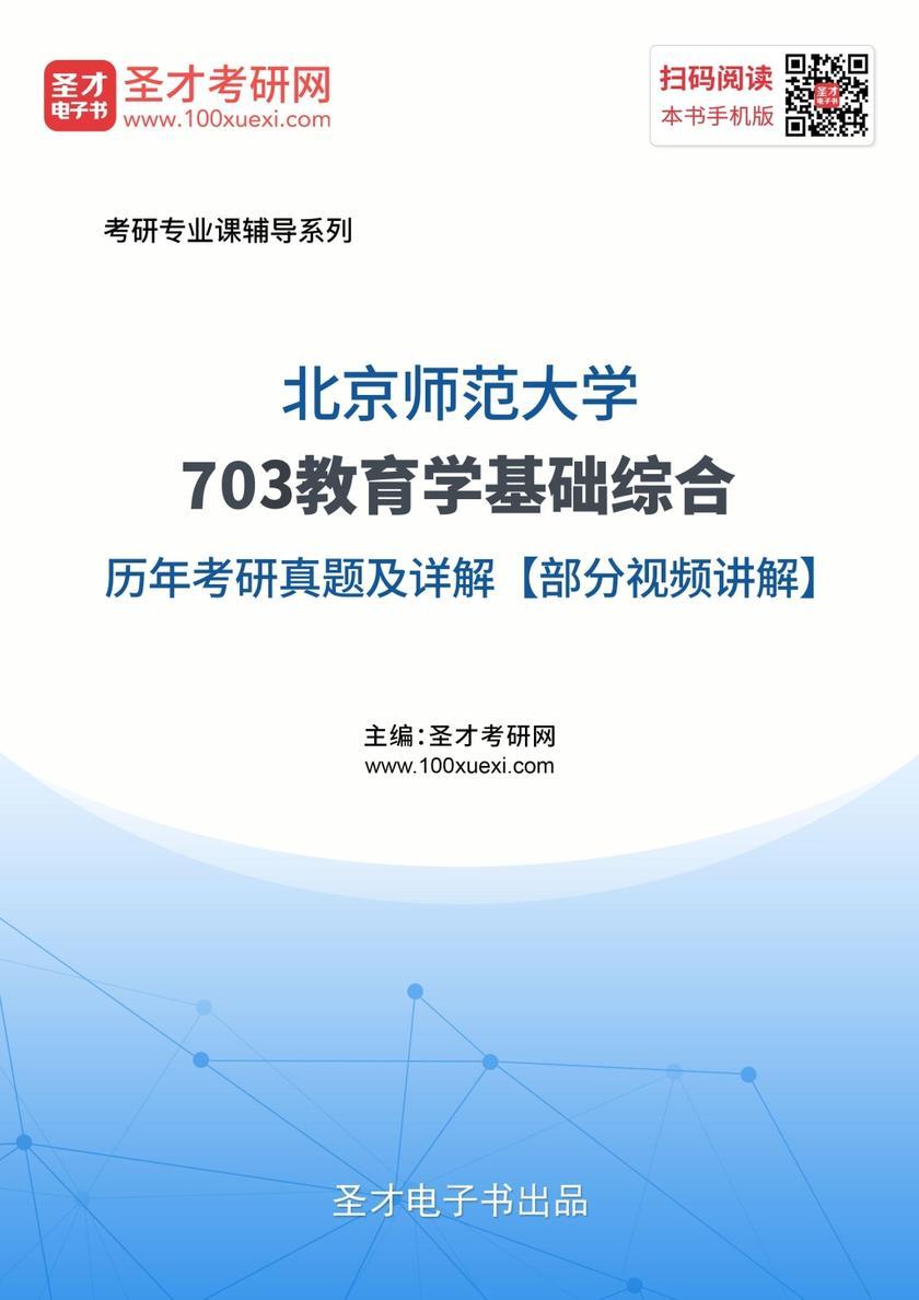 北京师范大学703教育学基础综合历年考研真题及详解【部分视频讲解】