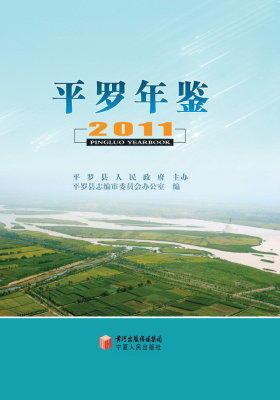 平罗年鉴2011(仅适用PC阅读)