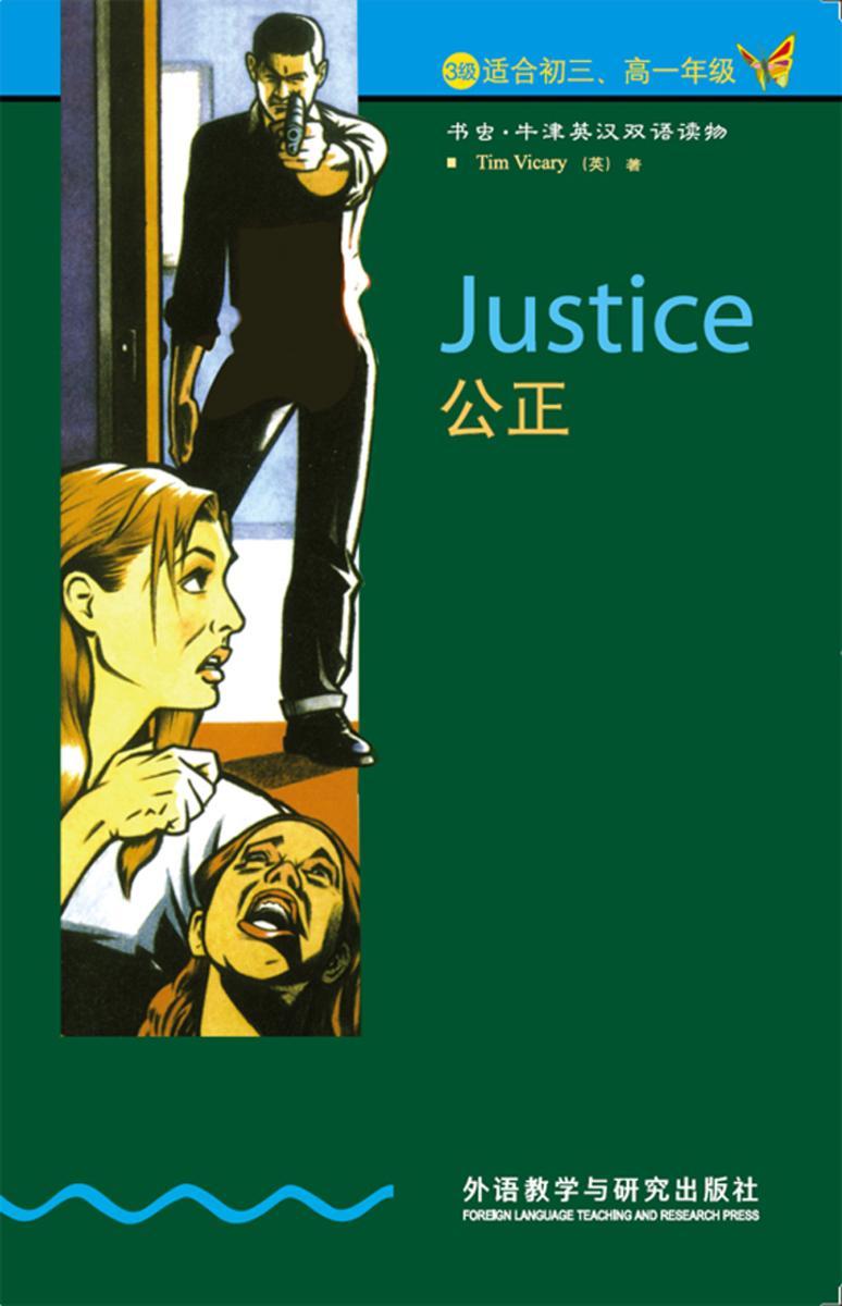 公正(3级)