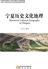 宁夏历史文化地理