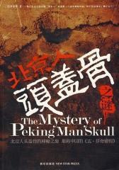 北京人头盖骨之谜