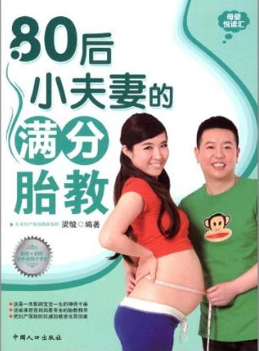 80后小夫妻的满分胎教(仅适用PC阅读)
