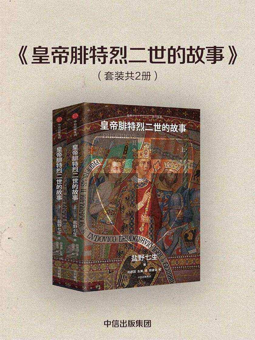 皇帝腓特烈二世的故事:全2册