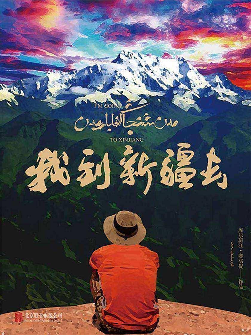 我到新疆去