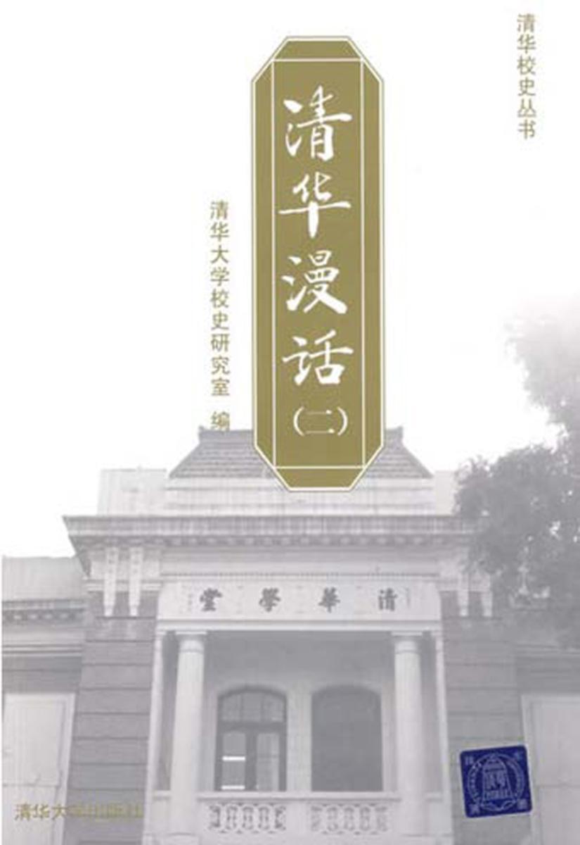 清华漫话(二)