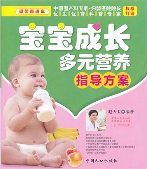 宝宝成长多元营养指导方案(仅适用PC阅读)