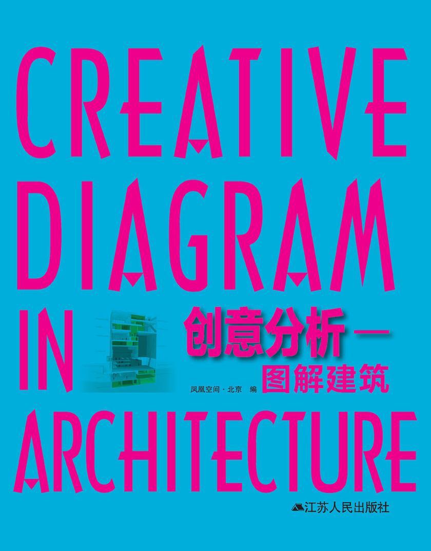 创意分析——图解建筑(仅适用PC阅读)