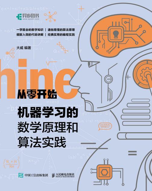 从零开始:机器学习的数学原理和算法实践
