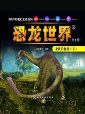 ARVR魔幻互动百科 :恐龙世界[龙族的起源(下)]