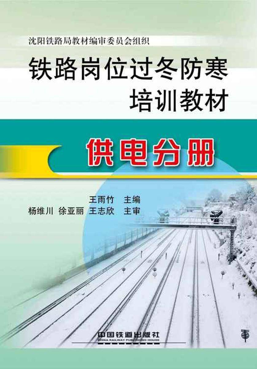 铁路岗位过冬防寒培训教材:供电分册