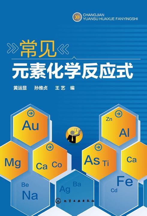 常见元素化学反应式