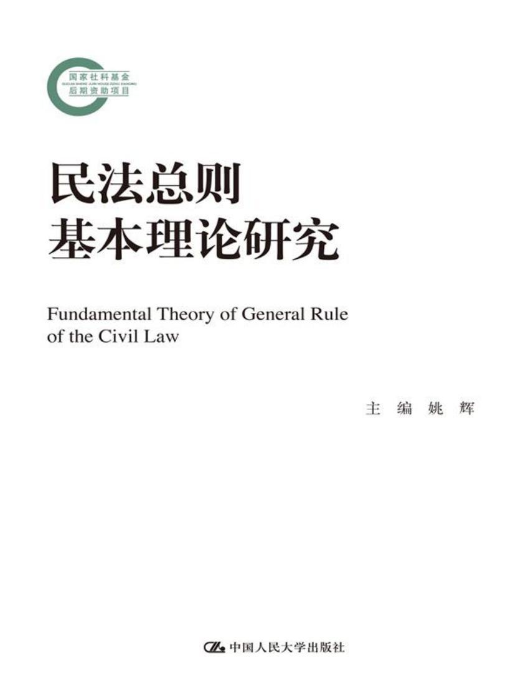民法总则基本理论研究(国家社科基金后期资助项目)