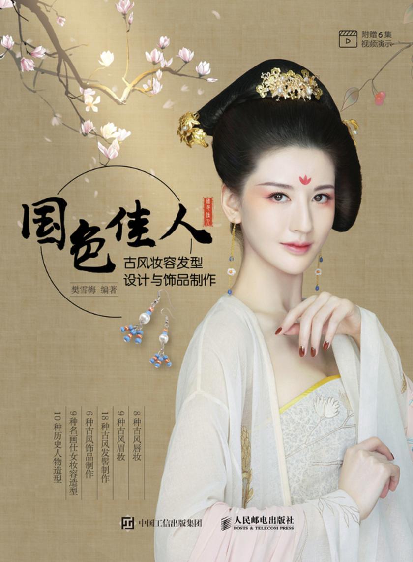 国色佳人:古风妆容发型设计与饰品制作