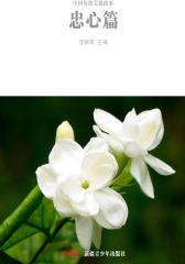 中国传统美德故事――忠心篇