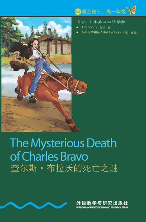 查尔斯·布拉沃的死亡之谜(3级)
