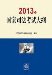 2013年国家司法考试大纲