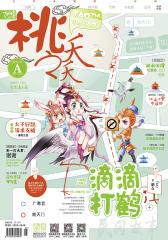 桃之夭夭1610A(电子杂志)