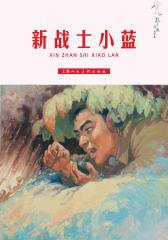 连环画专辑:抗美援朝故事集·新战士小蓝