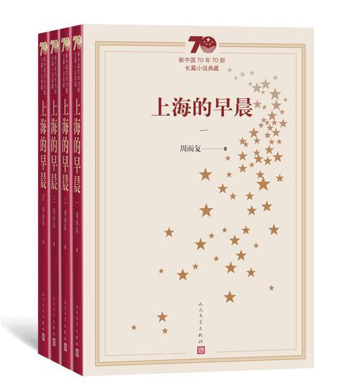 上海的早晨:全4册