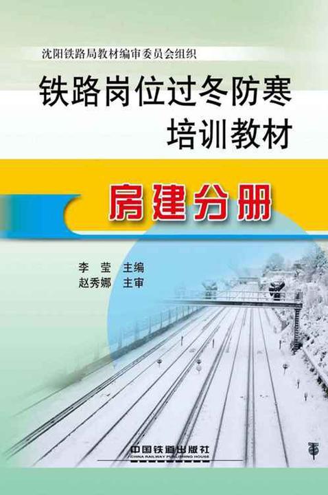 铁路岗位过冬防寒培训教材:房建分册
