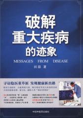 破解重大疾病的迹象(试读本)