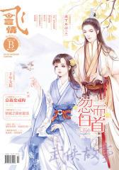 飞言情1610B(电子杂志)