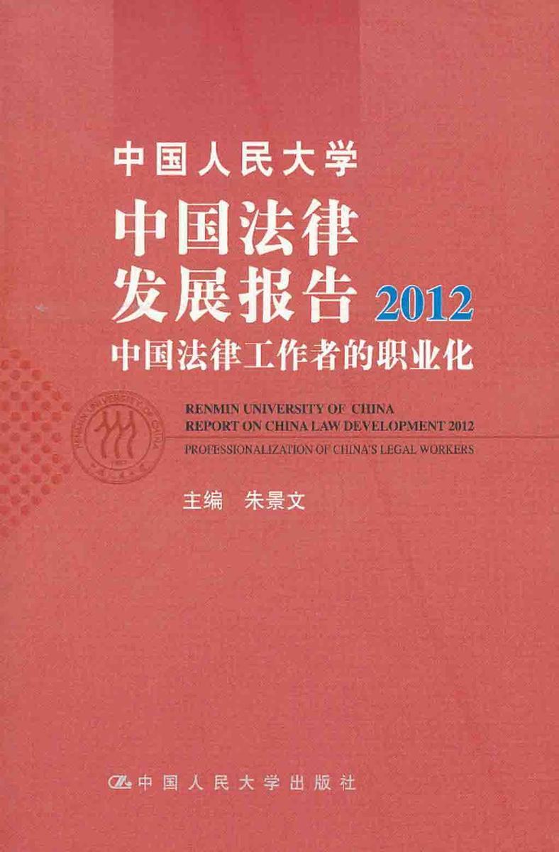 中国人民大学中国法律发展报告2012——中国法律工作者的职业化