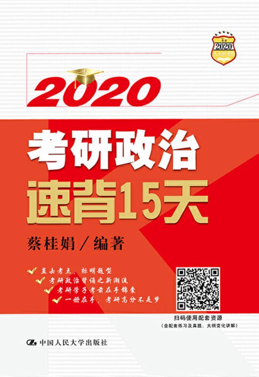 2020考研政治速背15天