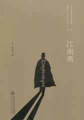 江南燕(百年华语侦探小说经典)