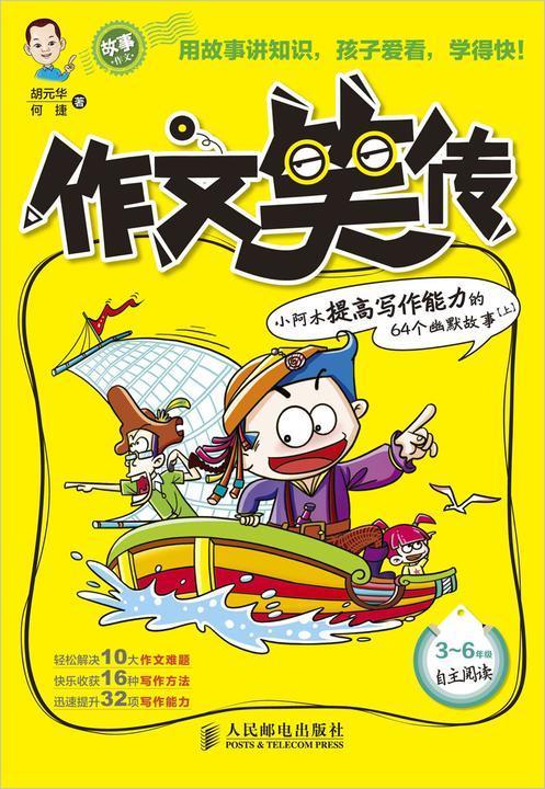 作文笑传:小阿木提高写作能力的64个幽默故事(上)