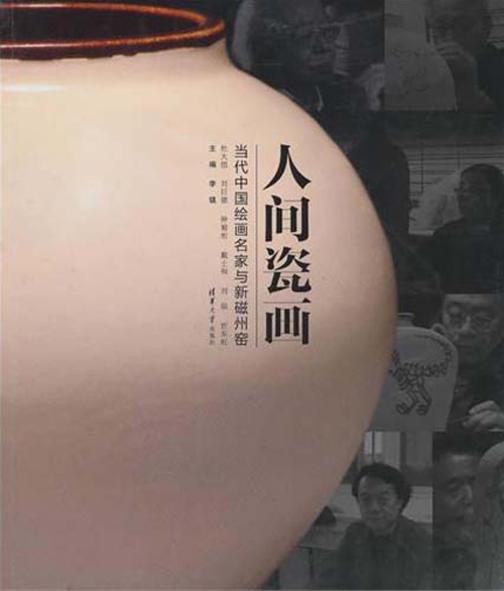 人间瓷画——当代中国绘画名家与新磁州窑