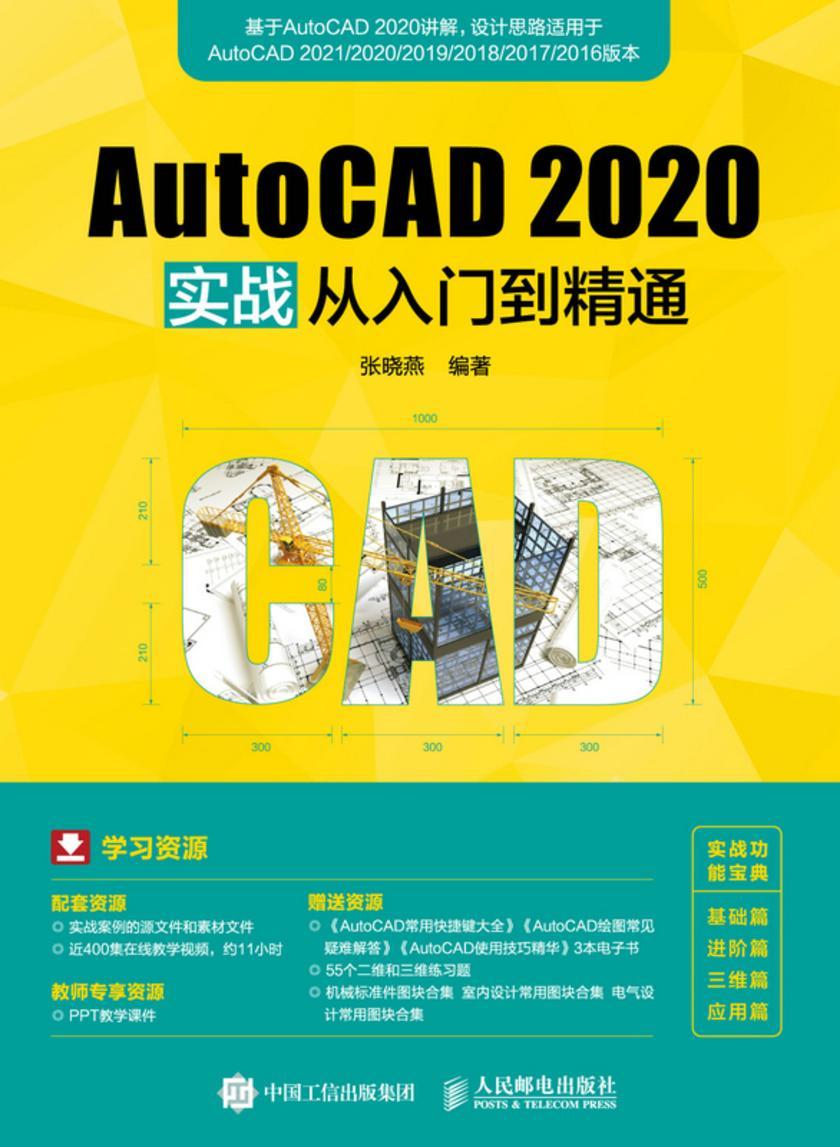 AutoCAD 2020实战从入门到精通