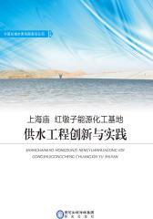 上海庙、红墩子能源化工基地供水工程创新与实践