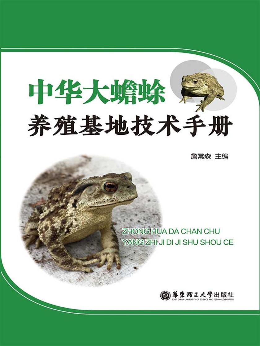 中华大蟾蜍养殖基地技术手册