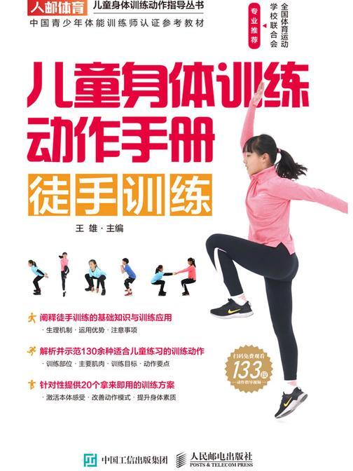 儿童身体训练动作手册:徒手训练