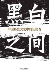 黑白之间——中国历史文化中的任侠者