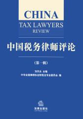 中国税务律师评论