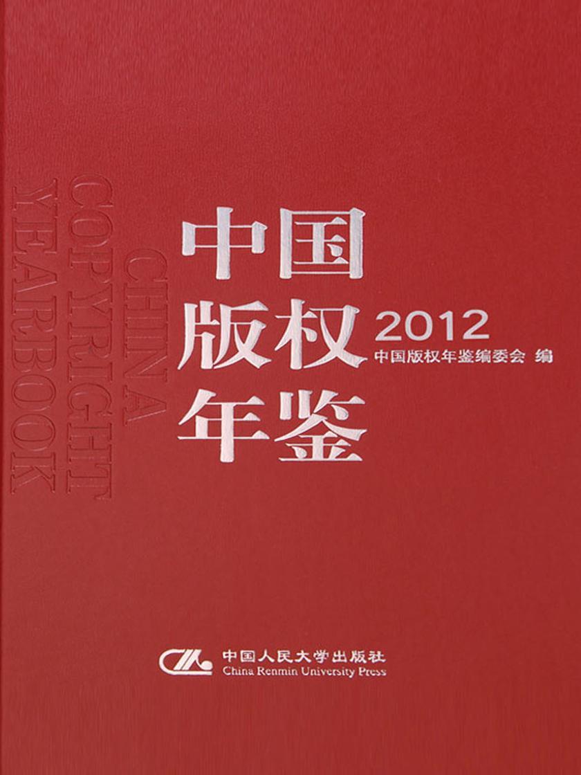 中国人民大学年鉴(2012)